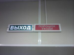 Примеры знаков Выход, Порошок, уходи!